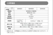 牧田GA4031圆盘式平面砂轮机日文说明书