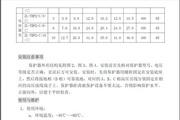 ZL-TBP2-A/3组合式过电压保护器说明书
