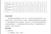 ZL-TBP2-B/6组合式过电压保护器说明书