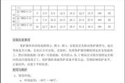 ZL-TBP2-C/3组合式过电压保护器说明书