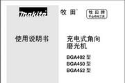 牧田充电式角向磨光机BGA452使用说明书