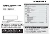三洋 SMT-20KA3液晶显示器 使用说明书