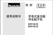 牧田充电式多功能冲击起子机BTP140型使用说明书