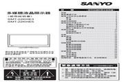 三洋 SMT-22KHE5液晶显示器 使用说明书