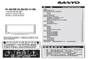 三洋 SMT-22KHE3液晶显示器 使用说明书
