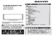 三洋 SMT-24KH3液晶显示器 使用说明书