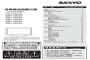 三洋 SMT-42KE5液晶显示器 使用说明书