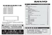三洋 SMT-37KE6液晶显示器 使用说明书