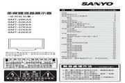 三洋 SMT-32KE6液晶显示器 使用说明书