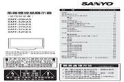 三洋 SMT-26KA5液晶显示器 使用说明书