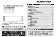 三洋 SMT-46KE5液晶显示器 使用说明书