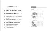 索维SWS-A018-3软起动器使用说明书