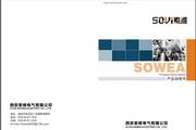 索维SWS-A022-3软起动器使用说明书