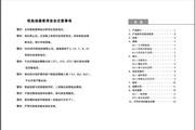 索维SWS-A030-3软起动器使用说明书