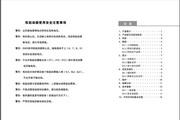 索维SWS-A037-3软起动器使用说明书