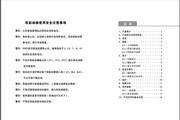 索维SWS-A075-3软起动器使用说明书