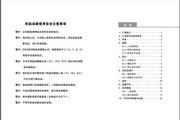 索维SWS-A110-3软起动器使用说明书