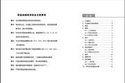 索维SWS-A250-3软起动器使用说明书