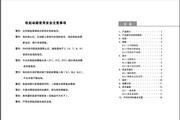索维SWS-A315-3软起动器使用说明书