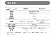牧田RP2301FC雕...