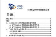 亿万尔EVERQ6-320-3软起动器说明书