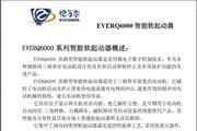 亿万尔EVERQ6-022-3软起动器说明书