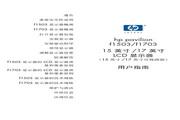 惠普 F1503液晶显示器 使用说明书