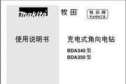 牧田充电式角向电钻BDA340型使用说明书