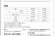 牧田充电式角向电钻BDA350型使用说明书