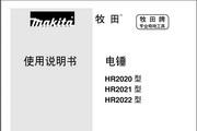 牧田电锤HR2021型使用说明书