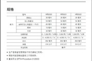 牧田电锤HR2022型使用说明书