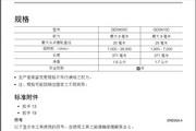 牧田电磨GD0810C型使用说明书