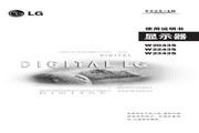 LG W2243S-PF显示器 说明书
