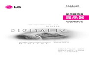LG W2753VC-PF显示器 说明书