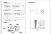 双华ZNB30/5-S智能型数显电动机保护器说明书