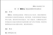 鸿方MSC-015-3电机软起动器说明书
