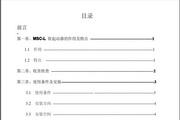 鸿方MSC-090-3电机软起动器说明书