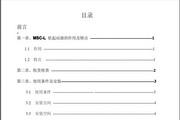鸿方MSC-400-3电机软起动器说明书
