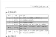 西驰CMC-M008-3电动机软起动器说明书