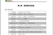 西驰CMC-M015-3电动机软起动器说明书