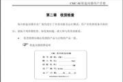 西驰CMC-M018-3电动机软起动器说明书