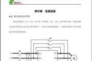 西驰CMC-M022-3电动机软起动器说明书