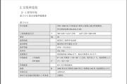 日业SYR1-3015电机软起动器说明书