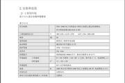 日业SYR1-3320电机软起动器说明书