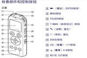 索尼ICD-UX522F数码录音棒使用说明书