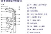 索尼ICD-UX522数码录音棒使用说明书