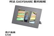 柯达 EASYSHARE S730 数码相框说明书