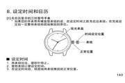 西铁城BM0520-51E光动能男士手表说明书