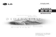 LG W2053TQ液晶显示器 使用说明书