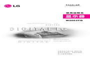 LG W2052TQ液晶显示器 使用说明书